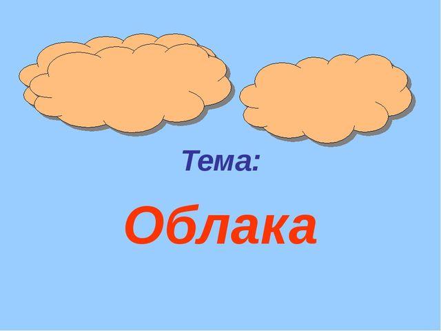 Тема: Облака