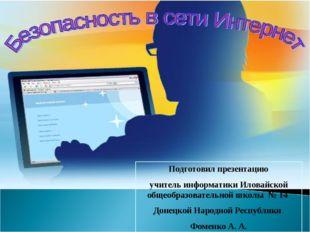 Подготовил презентацию учитель информатики Иловайской общеобразовательной шко