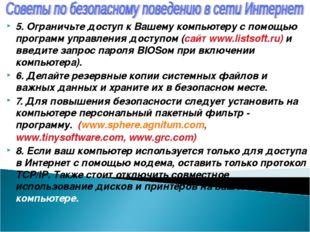 5. Ограничьте доступ к Вашему компьютеру с помощью программ управления доступ