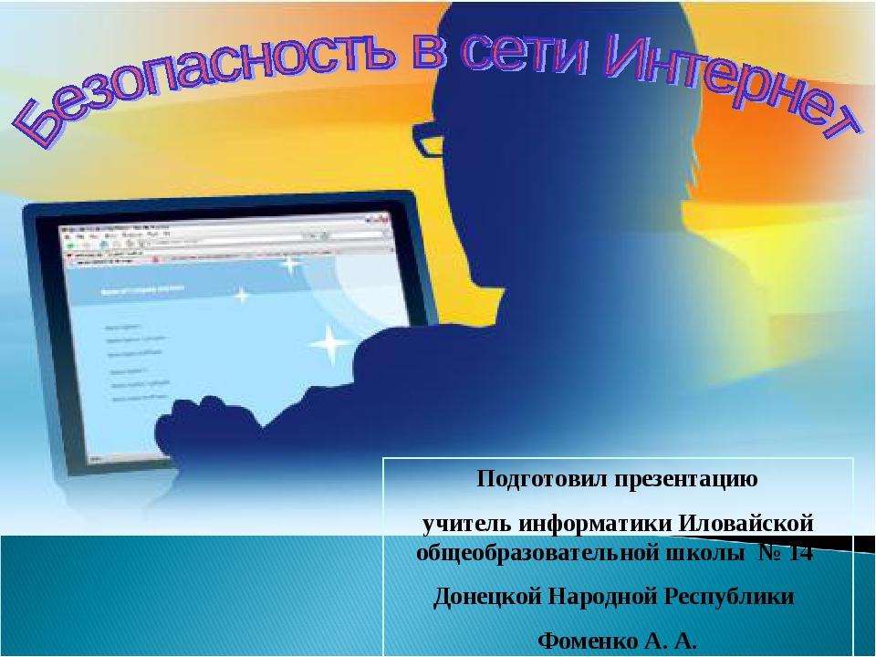 Подготовил презентацию учитель информатики Иловайской общеобразовательной шко...