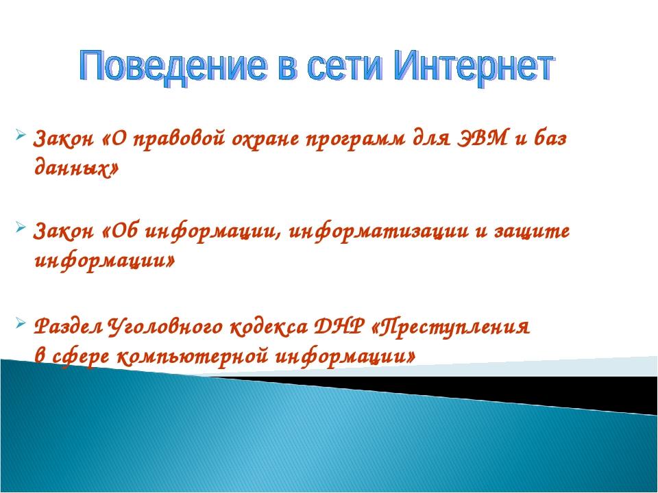 Закон «О правовой охране программ для ЭВМ и баз данных» Закон «Об информации,...