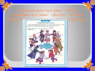 Қаламызда орыс халқының «Исток» әзербайжан халқының «Дослуг» қоғамдық бірлест