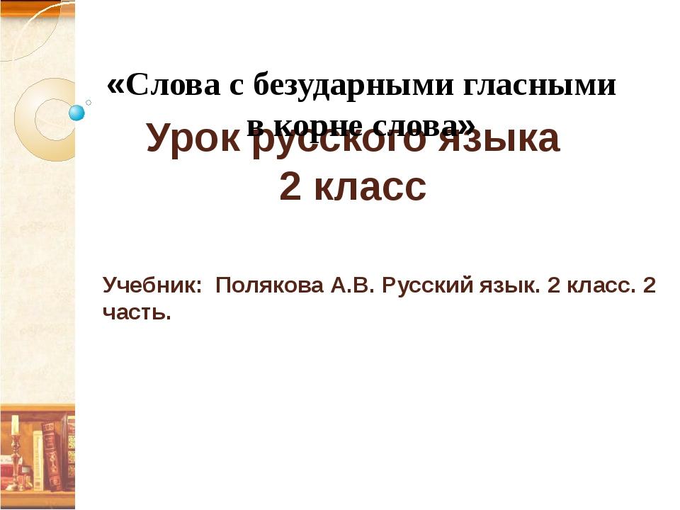 Урок русского языка 2 класс Учебник: Полякова А.В. Русский язык. 2 класс. 2...