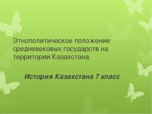 Этнополитическое положение средневековых государств на территории Казахстана
