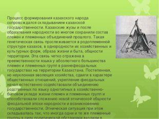 Процесс формирования казахского народа сопровождался складыванием казахской