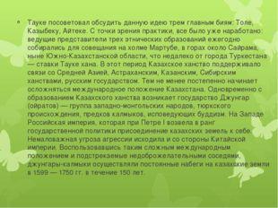 Тауке посоветовал обсудить данную идею трем главным биям: Толе, Казыбеку, Айт