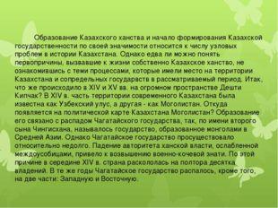 Образование Казахского ханства и начало формирования Казахской государственн