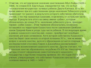 Отметим, что историческое значение ханствования Абул-Хайра (1428— 1468), по с