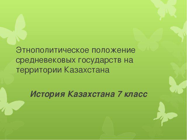 Этнополитическое положение средневековых государств на территории Казахстана...