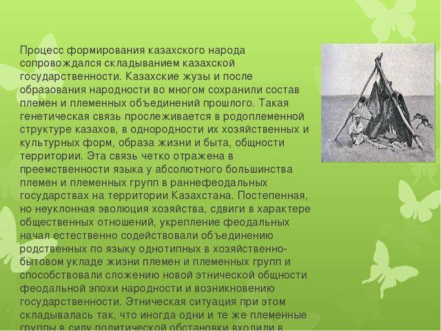 Процесс формирования казахского народа сопровождался складыванием казахской...
