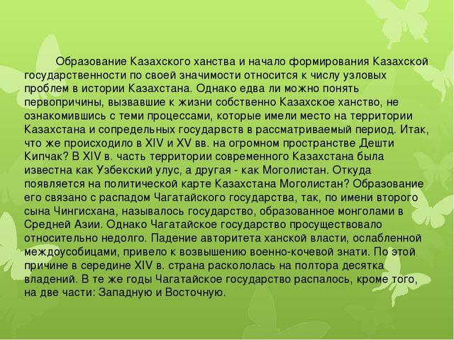 Образование Казахского ханства и начало формирования Казахской государственн...