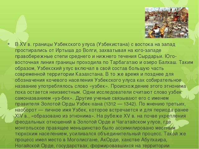В XV в. границы Узбекского улуса (Узбекистана) с востока на запад простиралис...