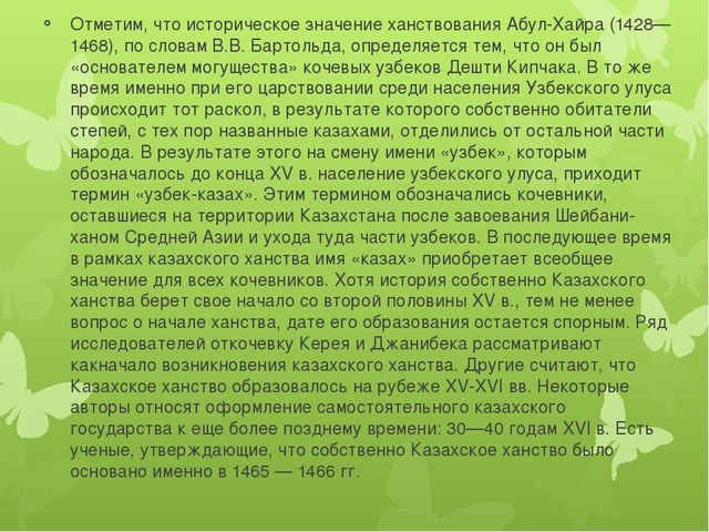 Отметим, что историческое значение ханствования Абул-Хайра (1428— 1468), по с...