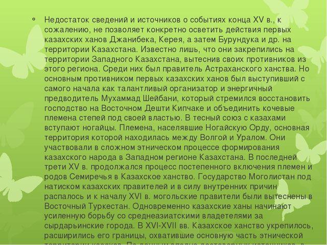 Недостаток сведений и источников о событиях конца XV в., к сожалению, не позв...