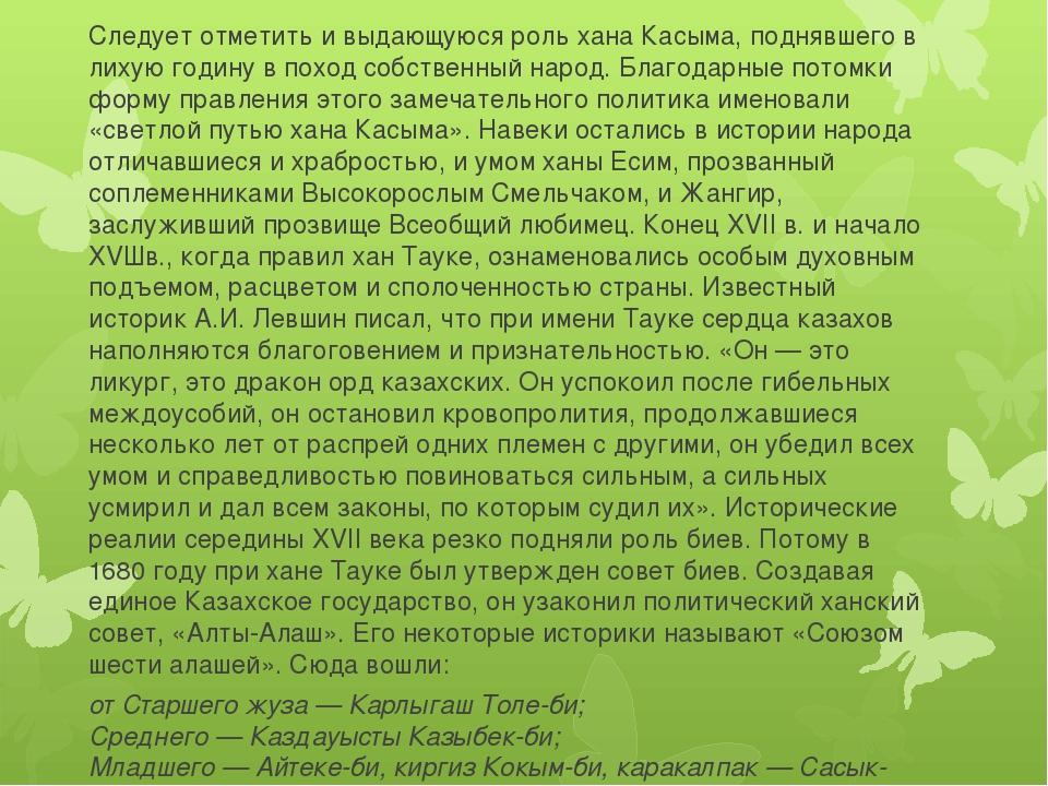 Следует отметить и выдающуюся роль хана Касыма, поднявшего в лихую годину в п...