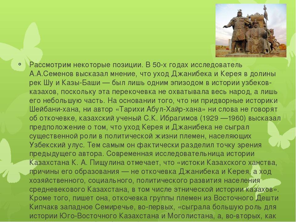 Рассмотрим некоторые позиции. В 50-х годах исследователь А.А.Семенов высказал...