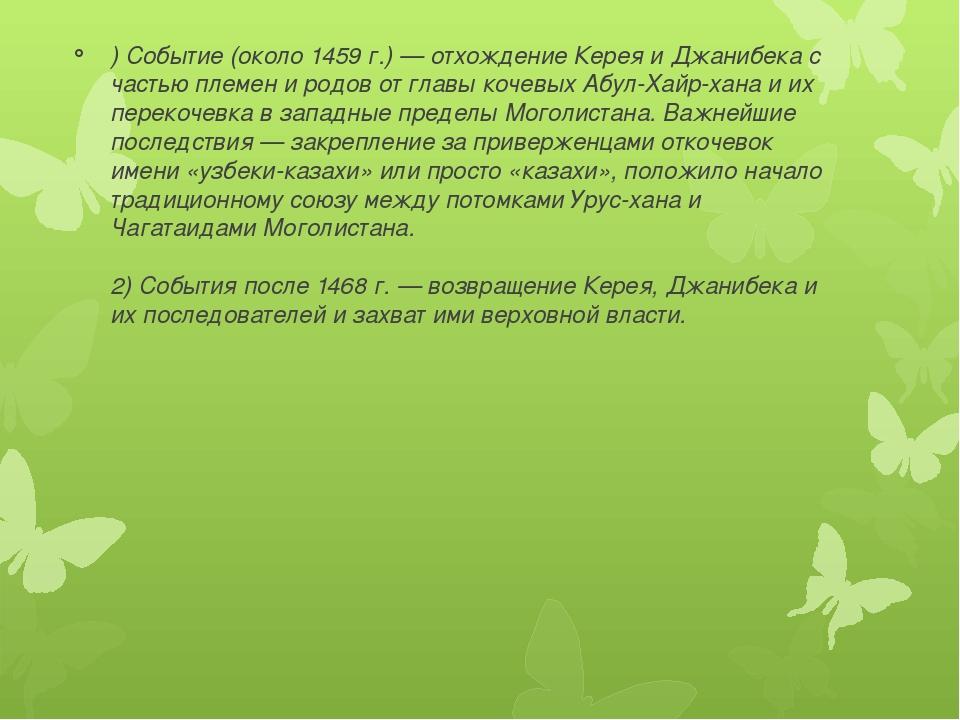 ) Событие (около 1459 г.) — отхождение Керея и Джанибека с частью племен и ро...