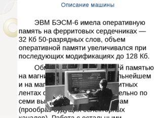 Конструкция и программное обеспечение  Конструкция машины была построена на