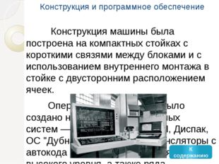 Особенности машины  При создании БЭСМ-6 были заложены основные принципы сис