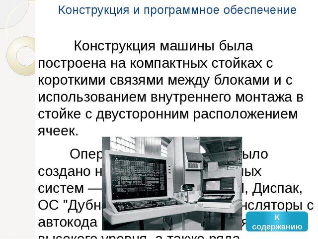 Особенности машины  При создании БЭСМ-6 были заложены основные принципы сис...