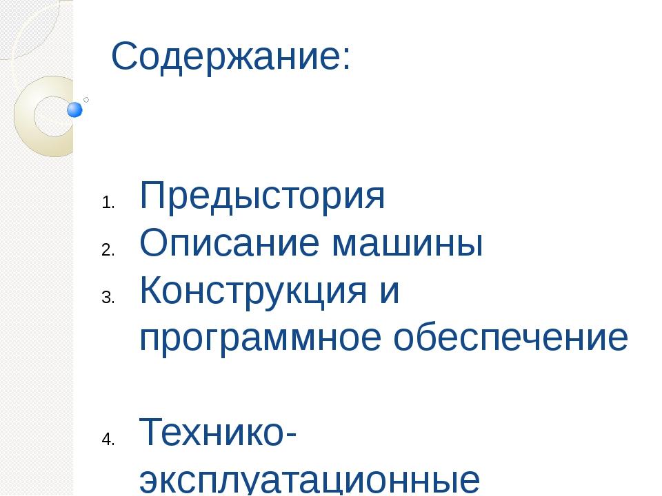 Описание машины Главный конструктор: Герой Социалистического Труда, академик...