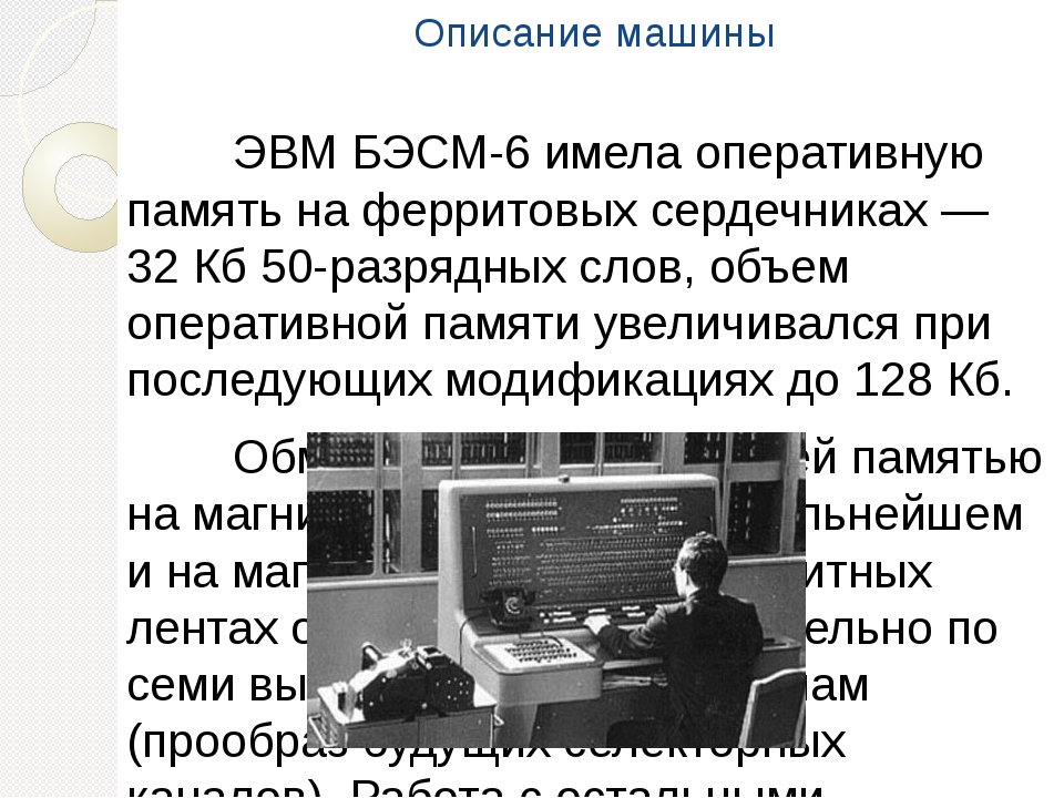 Конструкция и программное обеспечение  Конструкция машины была построена на...