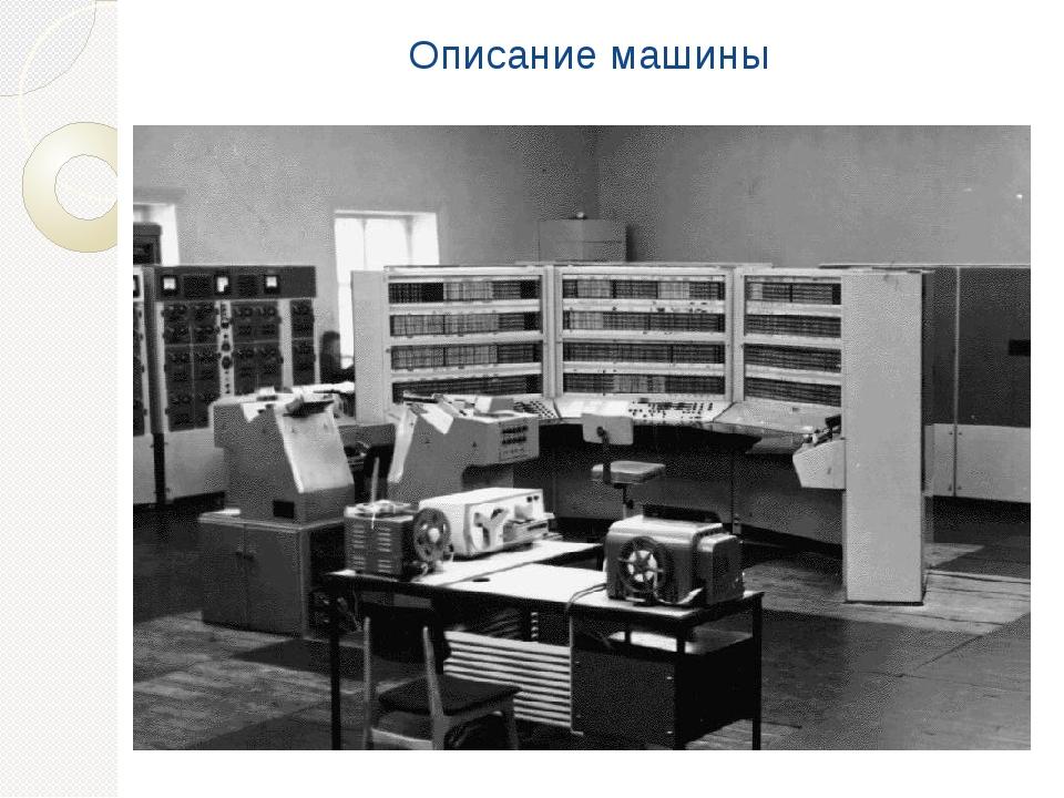Описание машины Сергей Алексеевич Лебедев (1902-1974) Основоположникв...