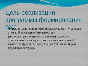 Цель реализации программы формирования БУД Формирования основ учебной деятель