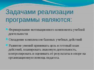 Задачами реализации программы являются: Формирование мотивационного компонент