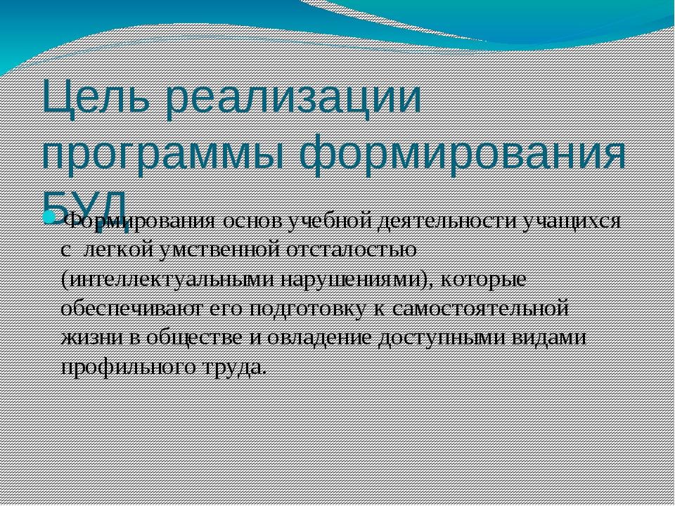 Цель реализации программы формирования БУД Формирования основ учебной деятель...