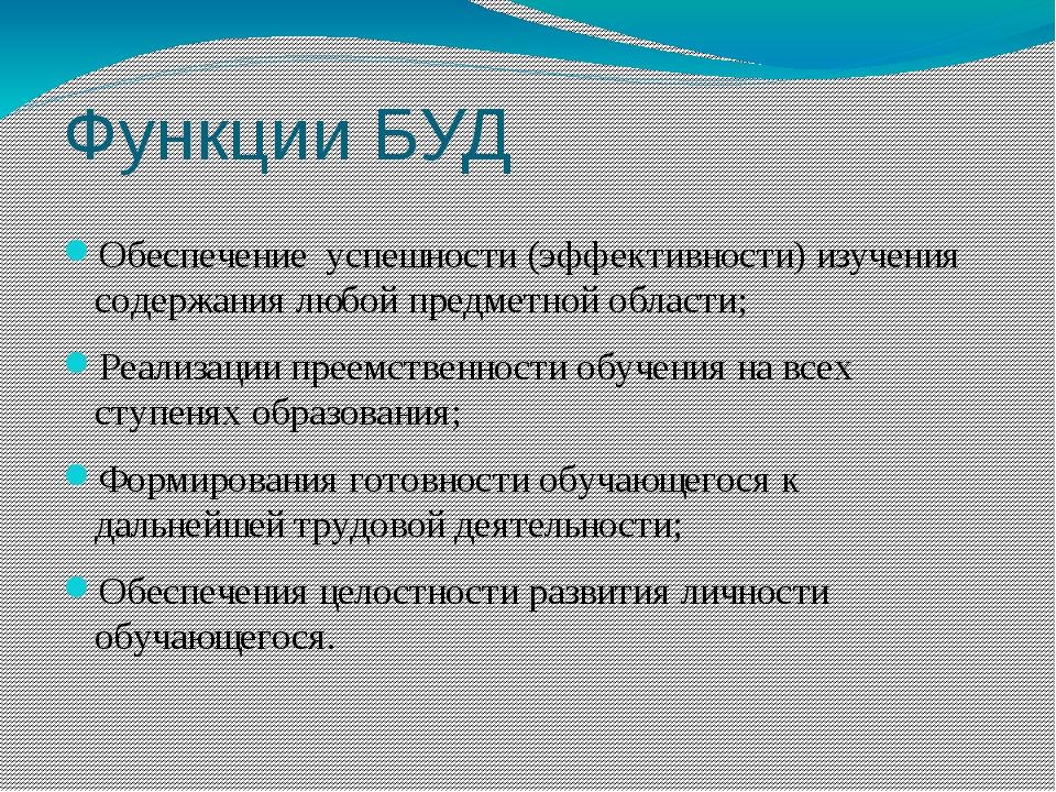 Функции БУД Обеспечение успешности (эффективности) изучения содержания любой...