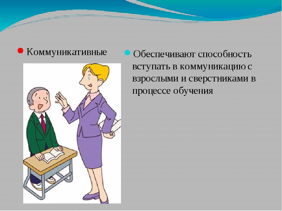 Коммуникативные Обеспечивают способность вступать в коммуникацию с взрослыми...