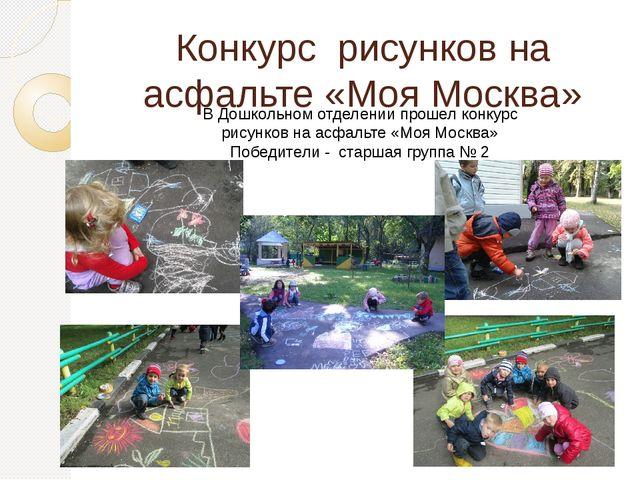 Конкурс рисунков на асфальте «Моя Москва» В Дошкольном отделении прошел конку...