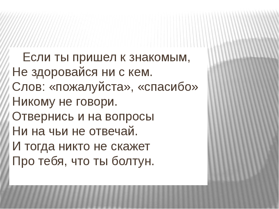 Если ты пришел к знакомым, Не здоровайся ни с кем. Слов: «пожалуйста», «спас...