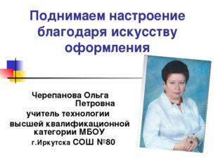 Поднимаем настроение благодаря искусству оформления Черепанова Ольга Петр