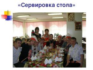 «Сервировка стола»