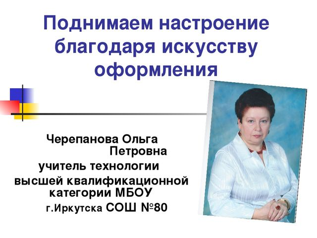 Поднимаем настроение благодаря искусству оформления Черепанова Ольга Петр...
