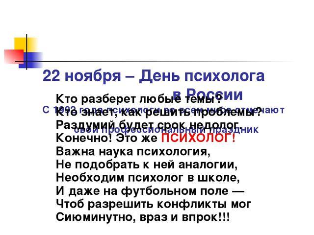 22 ноября – День психолога  в России С 1992 года психологи во всем мире...