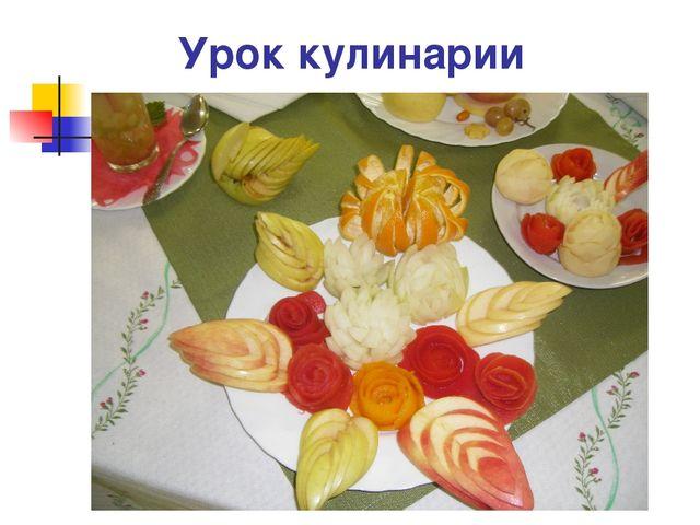 Урок кулинарии