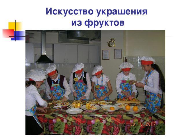 Искусство украшения из фруктов