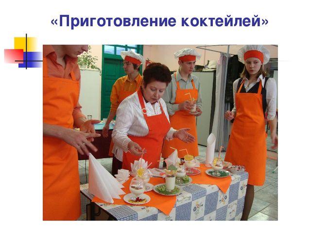 «Приготовление коктейлей»