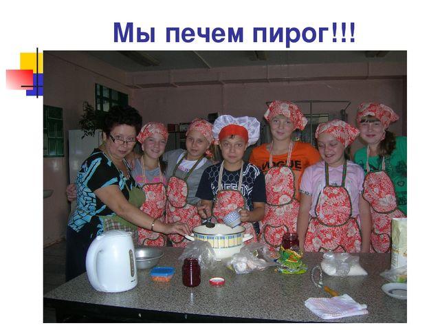 Мы печем пирог!!!