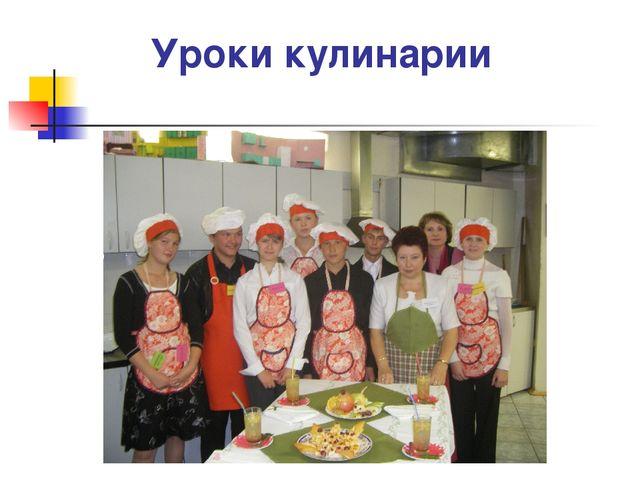 Уроки кулинарии
