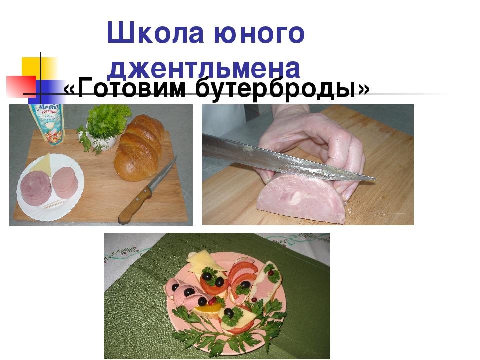 Школа юного джентльмена «Готовим бутерброды»
