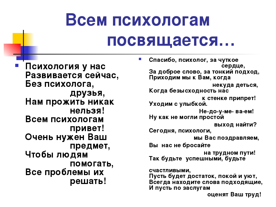 Всем психологам  посвящается… Психология у нас Развивается сейчас, Без п...