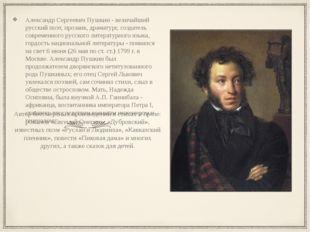 Автор бессмертных произведений в стихах и прозе: романов «Евгений Онегин», «Д