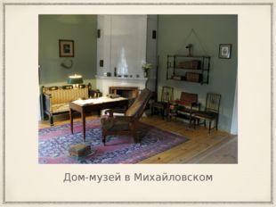 Дом-музей в Михайловском