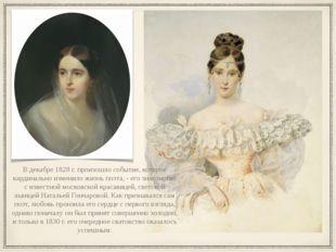 В декабре 1828 г. произошло событие, которое кардинально изменило жизнь поэта