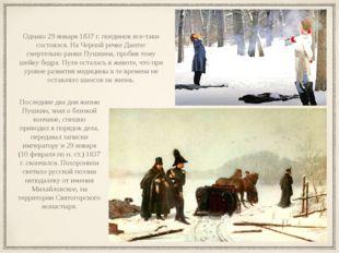Однако 29 января 1837 г. поединок все-таки состоялся. На Черной речке Дантес