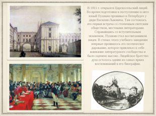 В 1811 г. открылся Царскосельский лицей. Во время подготовки к поступлению в